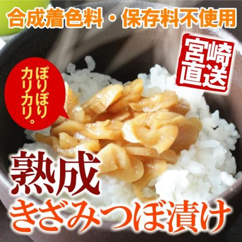 熟成つぼ漬け/150g×1袋/合成着色料・保存料不使...