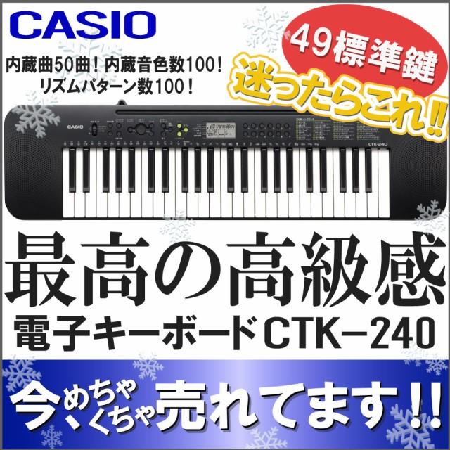 カシオ 電子キーボード 49標準鍵 スリムタイプ CT...