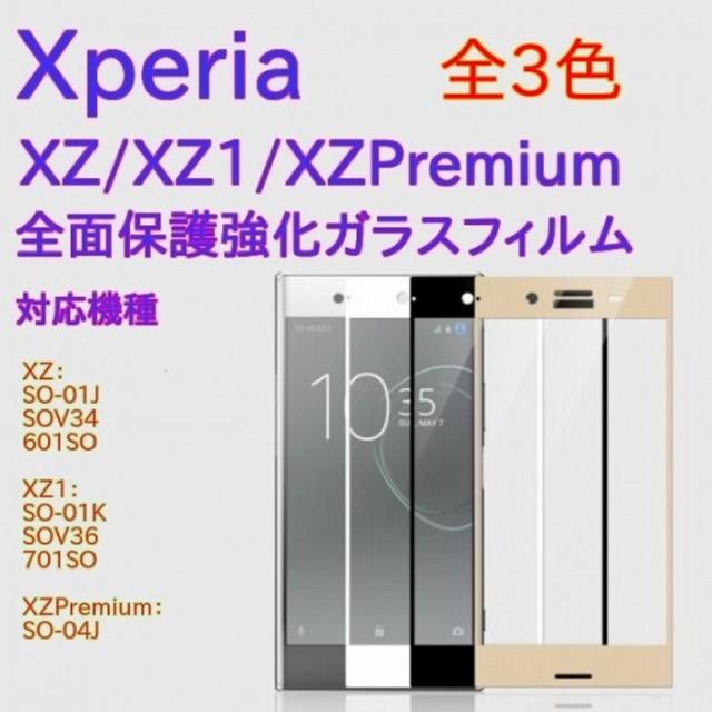 Xperia XZ XZ1 XZPremium 全面保護 強化ガラス 液...