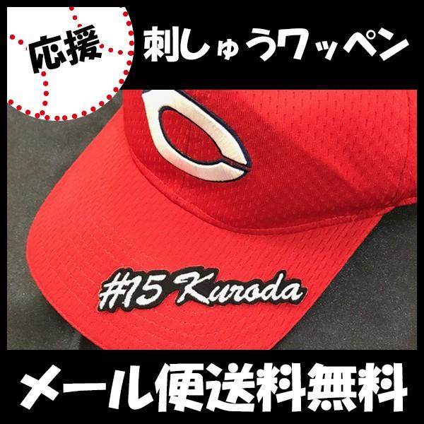 【広島カープ 刺しゅうワッペン #15 黒田 ナンバ...