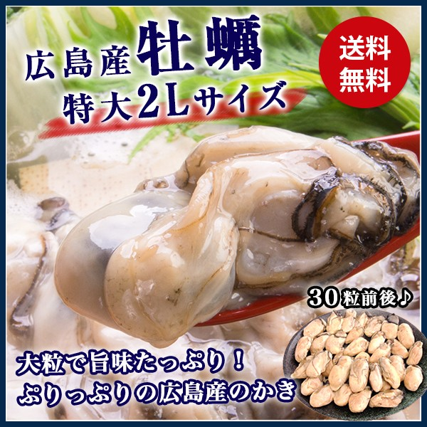 【総合ランキング1位獲得!!】大粒2Lの牡蠣!約1k...