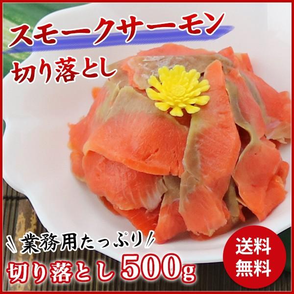 【業務用】スモークサーモン (紅鮭) 切り落とし50...