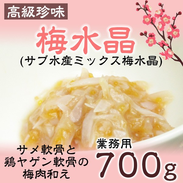 【クセになるうまさ】高級珍味ミックス梅水晶700...