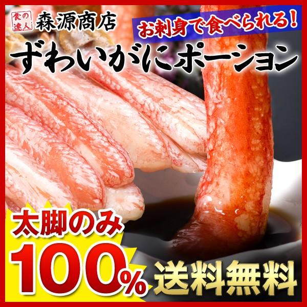 太脚棒肉100%★お刺身で食べられる本ずわい蟹ポー...