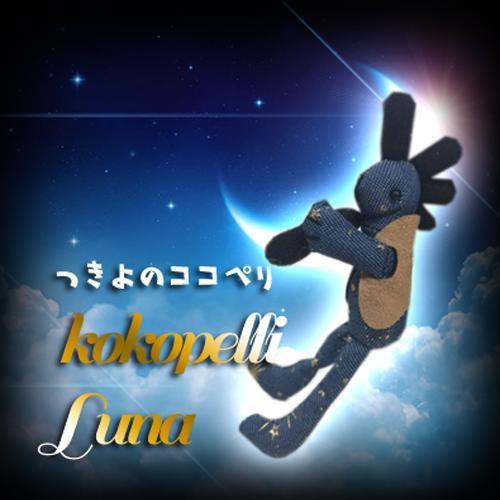 メール便OK!!  【KOKOPELLI LUNA 〜ココペリルナ...