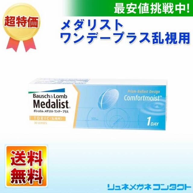 最安挑戦【送料無料】メダリストワンデープラスト...