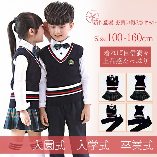 子供制服 セーター 卒業式 卒園式 制服 フォーマ...