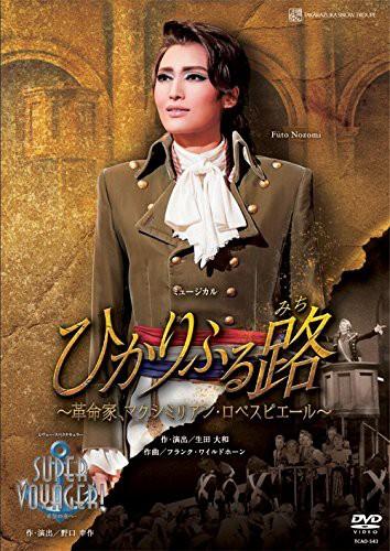 ミュージカル(ひかりふる路 革命家 マクシミリア...