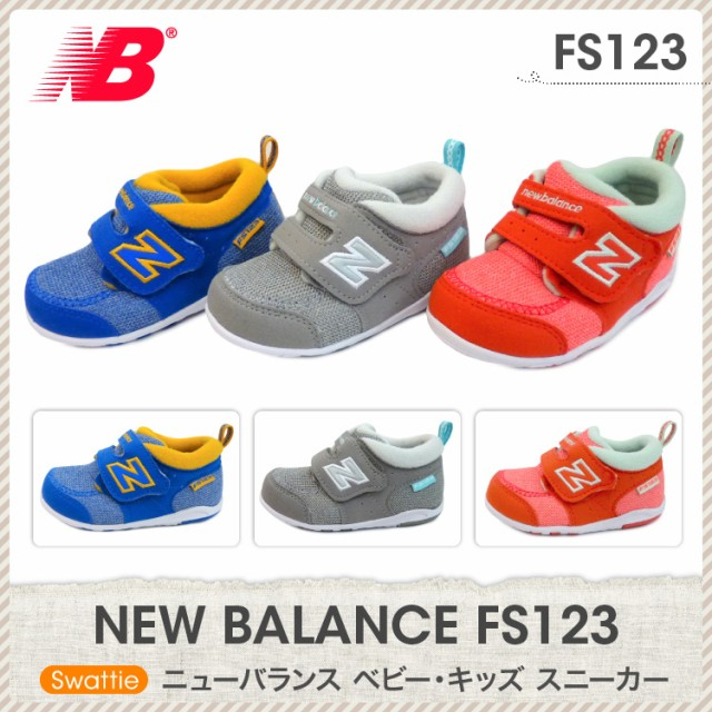 FS123 ニューバランス new balance スニーカー シ...