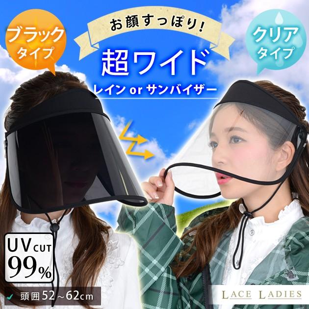 即日発送【送料無料】耳も隠れるワイド レインク...