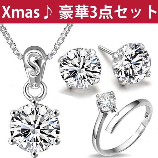 クリスマス プレゼント 彼女 女性 レディース/豪華3点セット ネックレス ピアス リング 万能