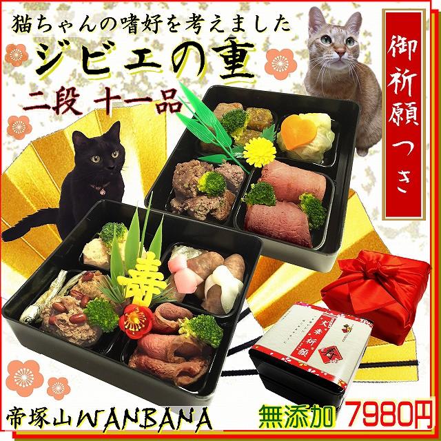 猫用 猫 おせち 料理 無添加 お雑煮 入り ジビエ...