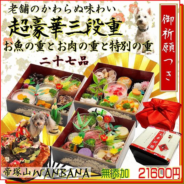 数量限定 犬 犬用 おせち 料理 無添加 超豪華 3段...