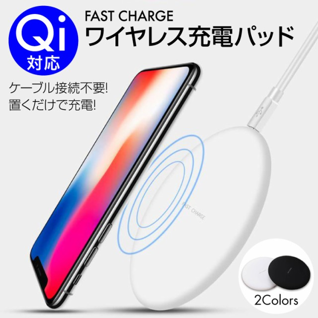 iPhone8/X対応 FAST CHARGE ワイヤレス充電パッド...