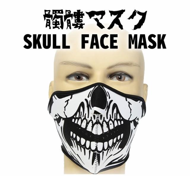 スカルフェイスマスク バイク・サイクルマスク 髑...