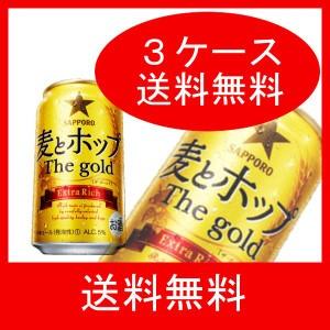 サッポロ 麦とホップ The gold 350ml 缶 3ケース ...