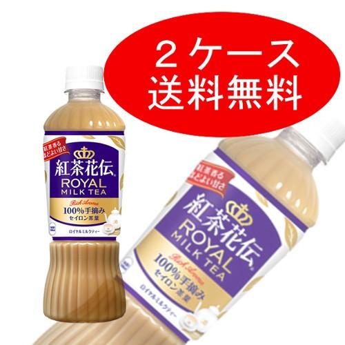 【全国送料無料】コカコーラ 紅茶花伝 ロイヤルミ...