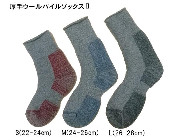 厚手ウールパイルソックス2(防寒靴下)