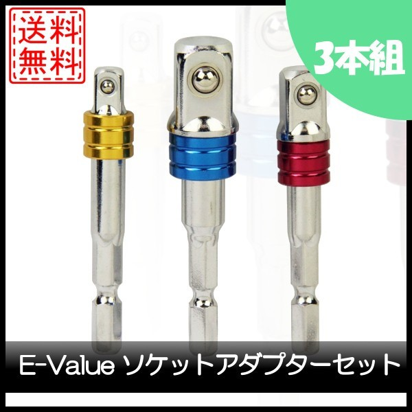E-Value ソケットアダプターセット 3本組 差込角 ...