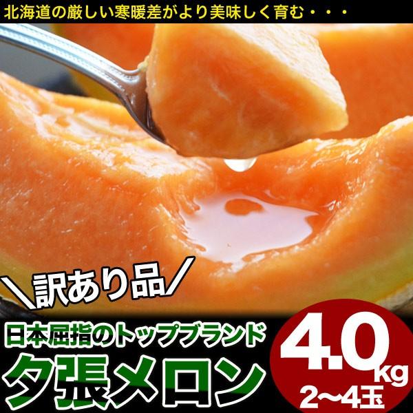 【超早割】北海道産訳あり夕張赤肉メロン約4kg2〜...