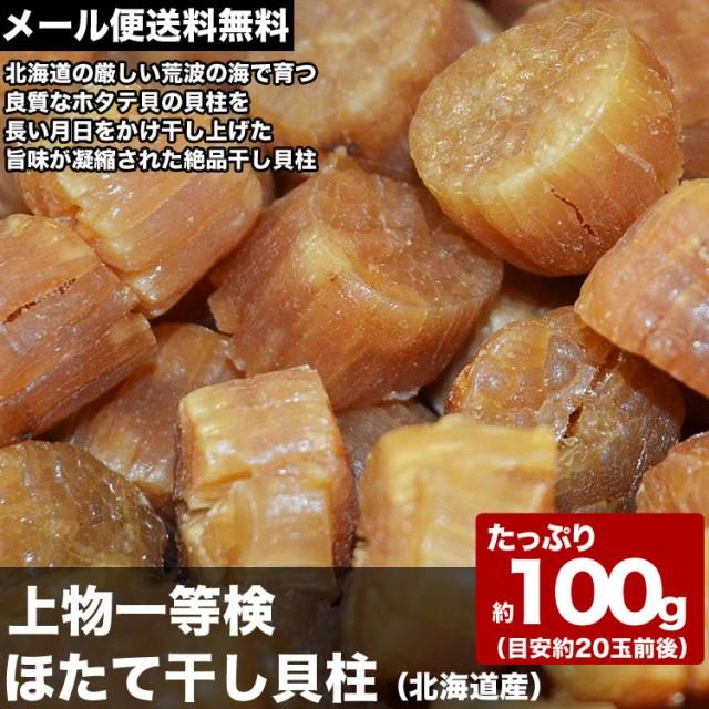 【メール便送料無料】北海道産1等級SAホタテ干し...