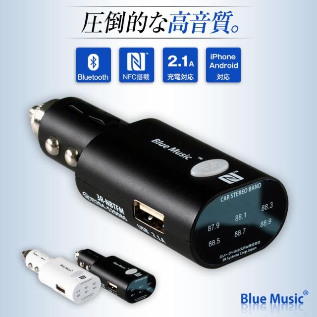 送料無料 FMトランスミッター bluetooth 高音質 ...