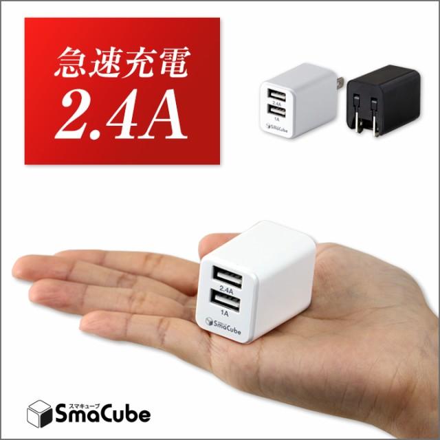 AC アダプター USB 充電器 超薄型 コンセント ア...
