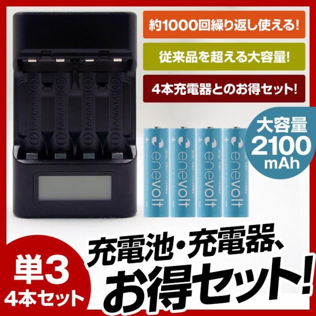 送料無料 単3形 4本 充電器セット 充電池 エネロング エネボルト