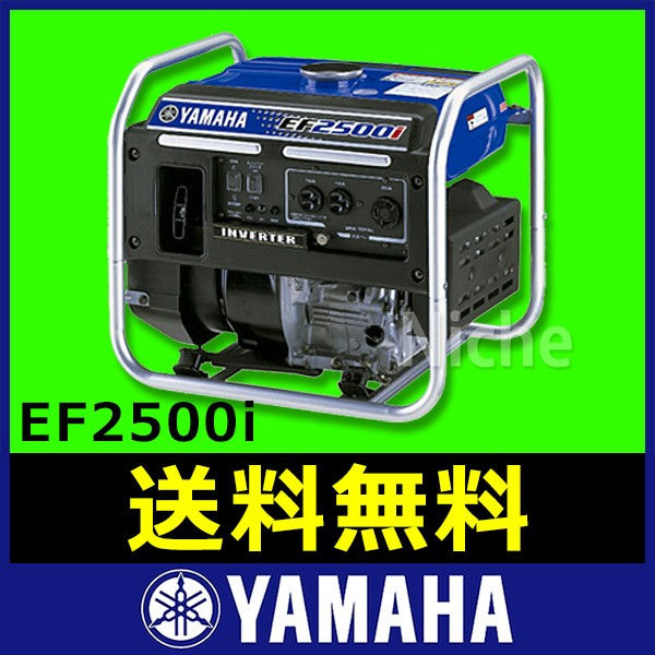 発電機 ヤマハ EF2500i インバーター発電機 試運...