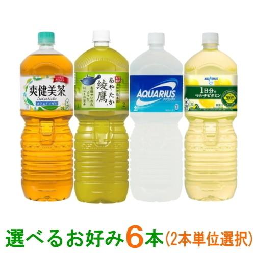 【送料無料(沖縄・離島除く)】爽健美茶・綾鷹・ア...