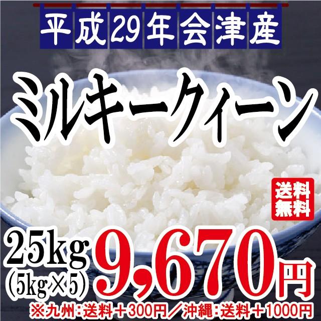 ミルキークイーン 白米 25kg(5kg×5)会津産 29...