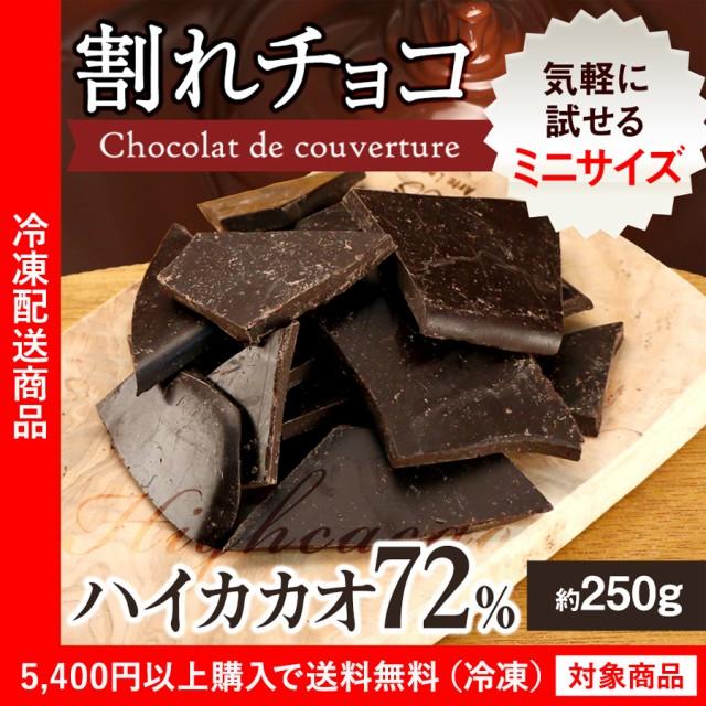 チョコレート 割れチョコ Chocolat de couverture...