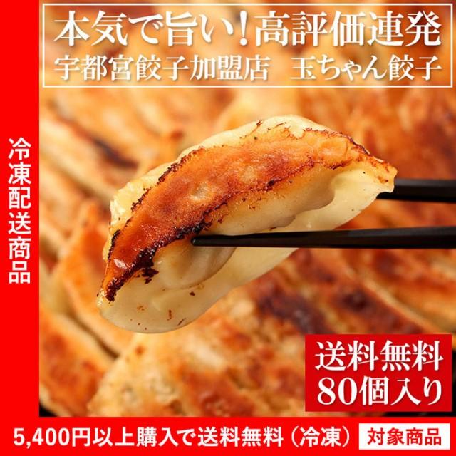 送料無料 餃子 宇都宮餃子加盟店の玉ちゃん餃子 8...