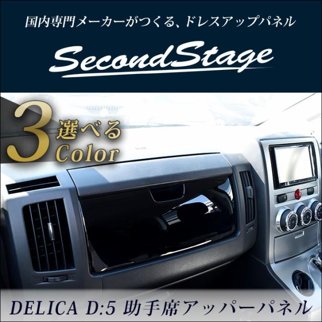 デリカ D:5 助手席アッパーパネル 三菱 DELICA D5...