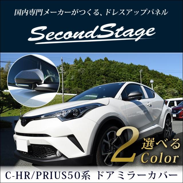 C-HR ドアミラーカバー 外装 パーツ トヨタ CHR C...