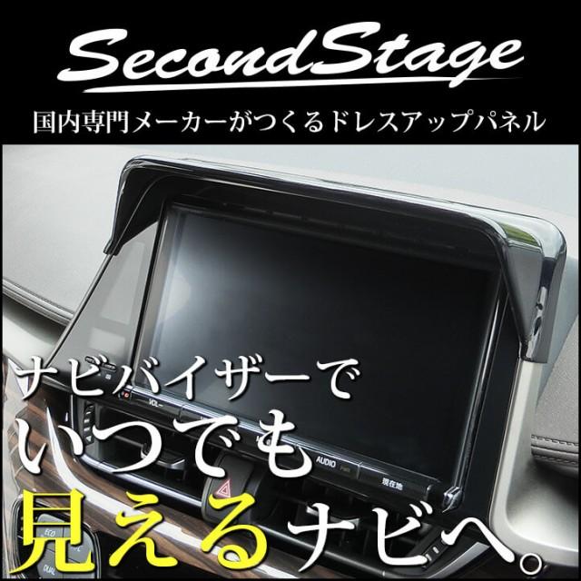 C-HR カーナビバイザー ピアノブラック / 内装 パ...
