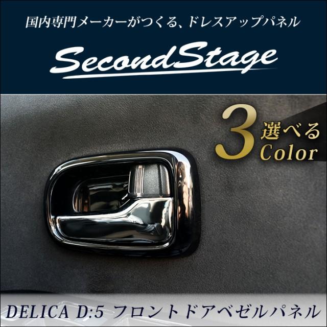 デリカ D:5 フロントドアベゼルパネル 三菱 DELIC...