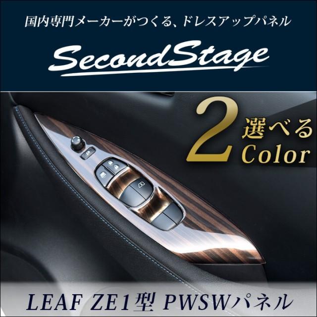 日産 リーフZE1 PWSW (ドアスイッチ)パネル 全2色...