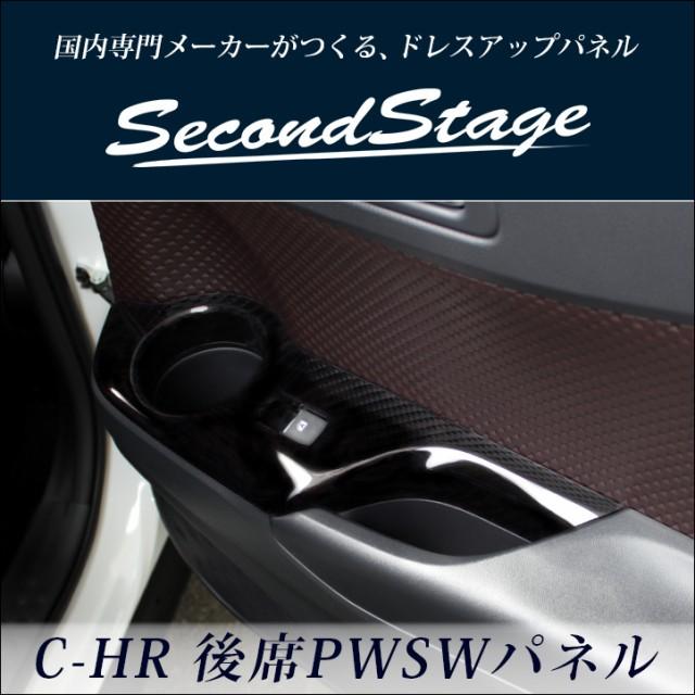 C-HR 後席PWSW(ドアスイッチ)パネル 内装 パー...