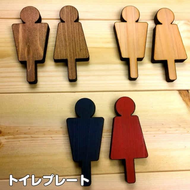 送料無料!トイレプレート◆国産ヒノキ使用◆木製...