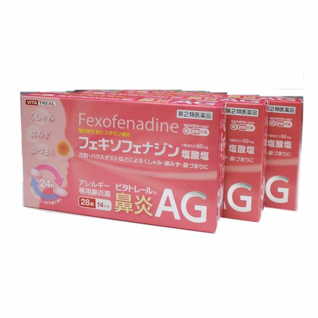 【第2類医薬品】ビタトレール鼻炎AG 28錠 3...