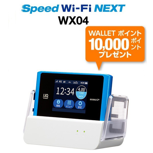(auユーザー限定)10,000WALLETポイントプレゼント/WiMAX Speed Wi-Fi NEXT WX04クレードル付(ワイマックス)