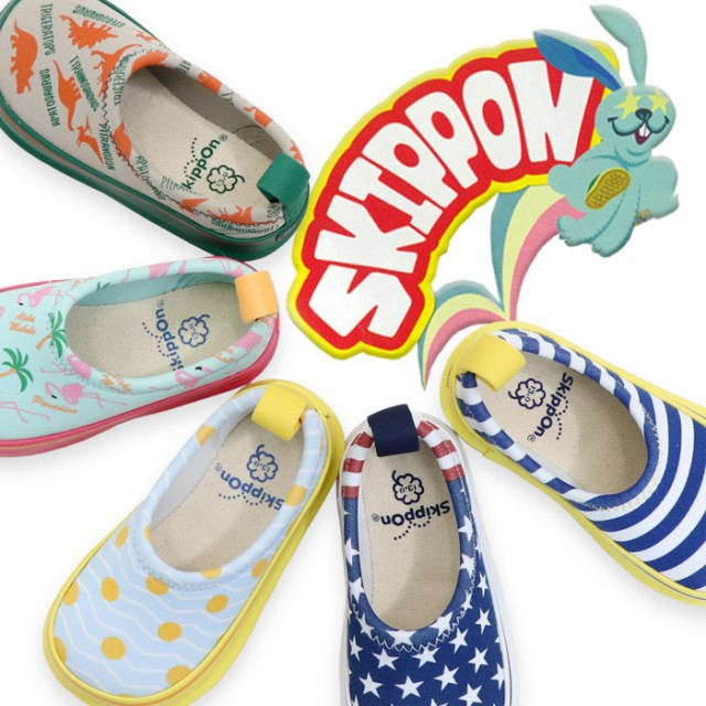 SkippOn スキッポン キッズシューズ 子供靴 スリ...