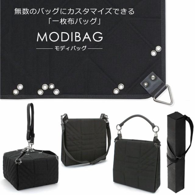モディバッグ MODIBAG モディバッグ 3.0 MODIBAG ...