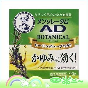 【第2類医薬品】メンソレータム ADボタニカル 9...