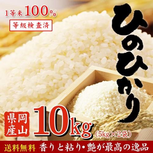 29年産 岡山県産ひのひかり10kg【5kg×2袋】  送...