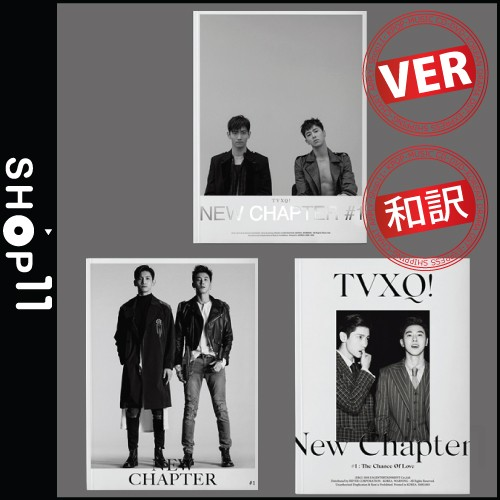 VER選択【全曲和訳】【韓国版】TVXQ CHAPTER #1 T...