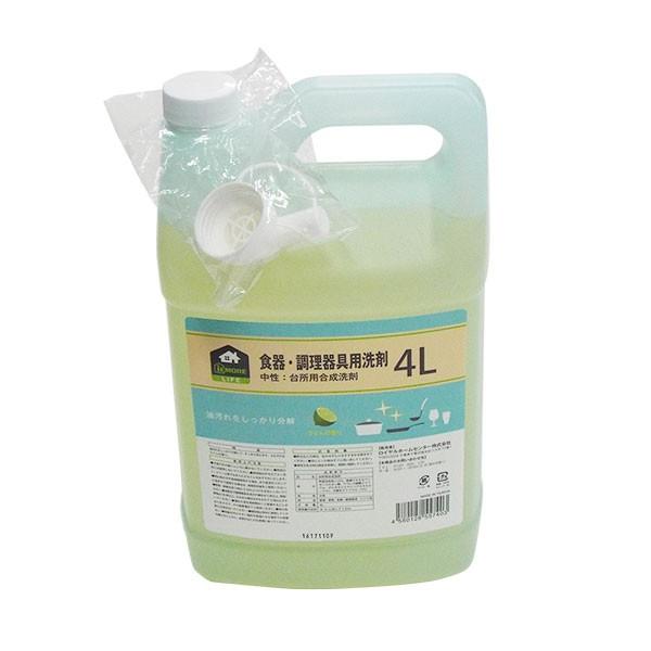 iEMORE(イエモア) 食器・調理器具用洗剤 4L...
