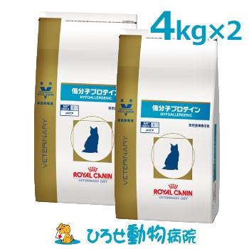 ロイヤルカナン 猫用 低分子プロテイン 4kg×2袋 【土曜営業】