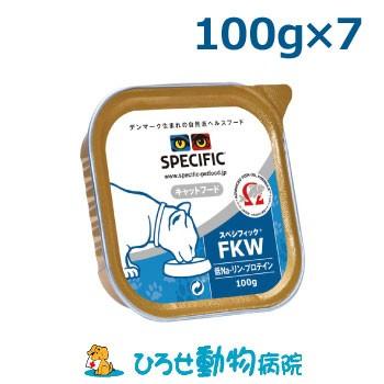 スペシフィック 猫用 FKW 100g×7缶 【土曜営業...
